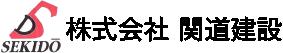 静岡県長泉町 関道建設 建築・土木工事